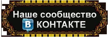 http://tcorp.ucoz.ru/Diavolica/0008.png