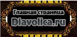 http://tcorp.ucoz.ru/Diavolica/1.png