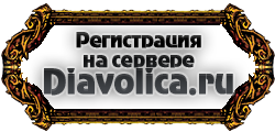 http://tcorp.ucoz.ru/Diavolica/3.png