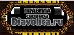 http://tcorp.ucoz.ru/Diavolica/4.png